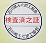 社団法人石川県ふぐ加工協会